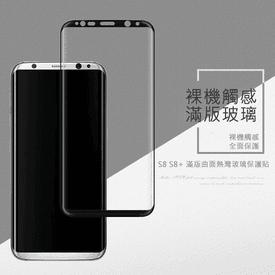 美國康寧S8玻璃保護貼