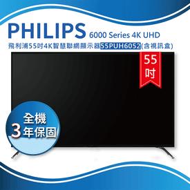 55吋4K智慧型聯網顯示器
