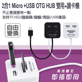 雙Micro USB OTG讀卡機