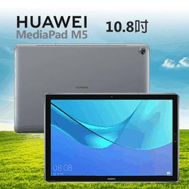 華為10.8吋64G大平板
