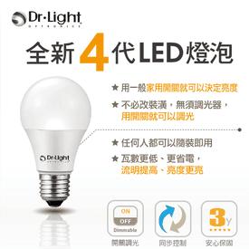 Dr.Light智慧調光燈泡