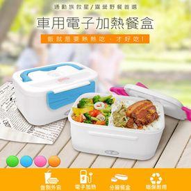 車用電子加熱分層餐盒