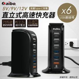 QC3.0直立6埠高速快充器