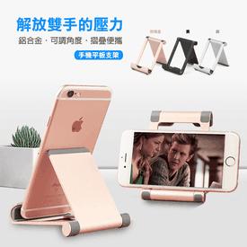 鋁合金折疊手機平板支架
