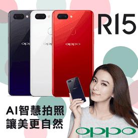 OPPO R15八核心手機128G