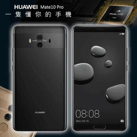 華為Mate10八核手機64G