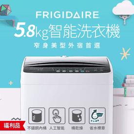 富及第智能省水洗衣機