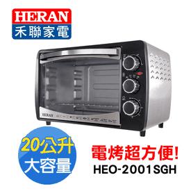 20L三旋鈕實用型電烤箱