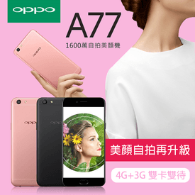 OPPO A77美顏智慧手機