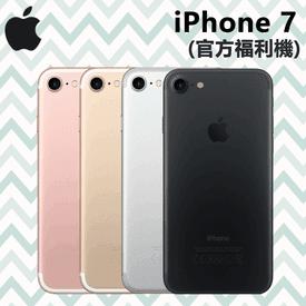 iPhone 7智慧型手機