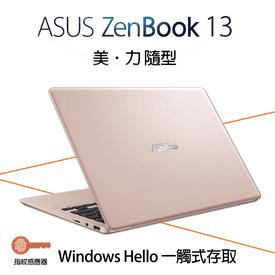 華碩第8代輕薄效能筆電