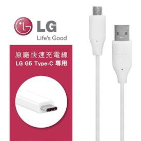 LGType-C原廠快充組