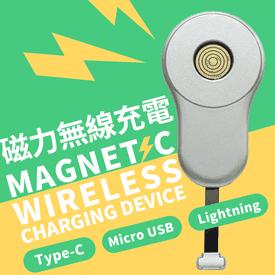 專利磁吸無線充電貼片