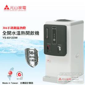 元山全開水溫熱飲水機