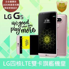 LG四核LTE雙卡旗艦機皇