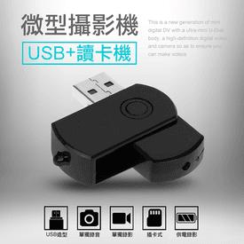 隨身碟型針孔攝錄影機