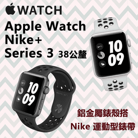 iWatch Nike+ Series3