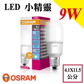 歐司朗LED燈泡9W