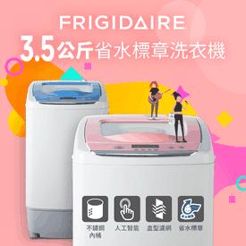 富及第省水全自動洗衣機