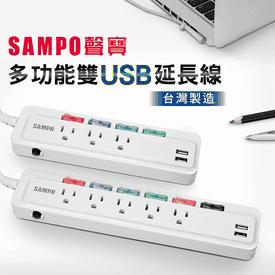 聲寶多孔多切USB延長線