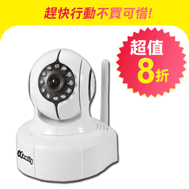 三代無線監控攝影機