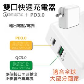 QC3.0+PD3.0雙口快充器