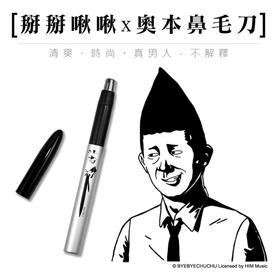 掰掰啾啾聯名電動鼻毛刀