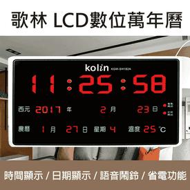 歌林 LCD數位萬年曆